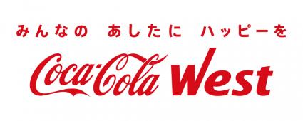 コカ・コーラ ウエスト株式会社